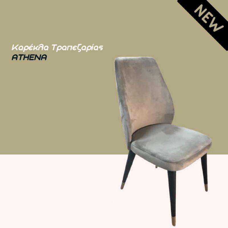 """Ξύλινη καρέκλα """"Athena"""""""