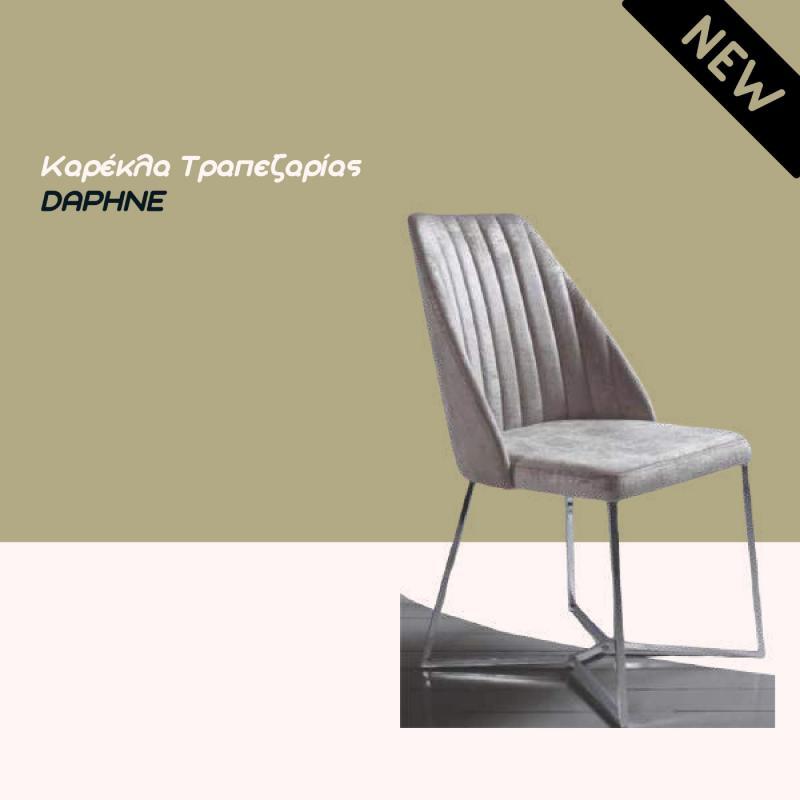 """Μεταλλική καρέκλα """"Daphne"""""""