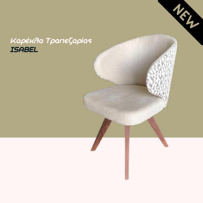 """Ξύλινη καρέκλα """"Isabel"""""""