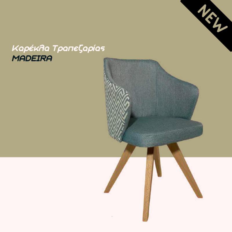 """Ξύλινη καρέκλα """"Madeira"""""""