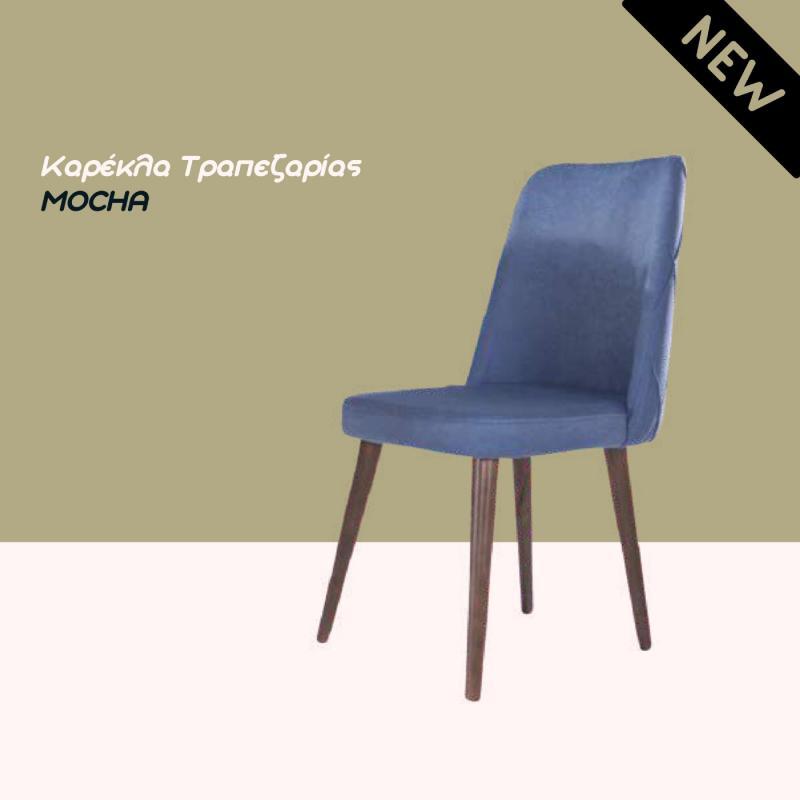 """Ξύλινη καρέκλα """"Mocha"""""""