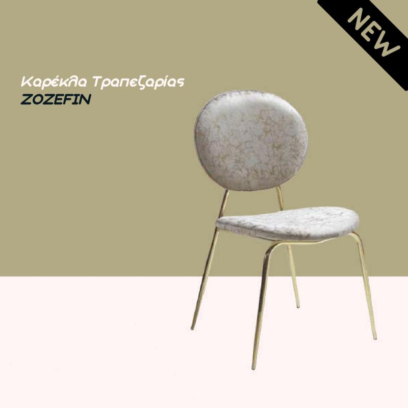 """Ξύλινη καρέκλα """"Zozefin"""""""